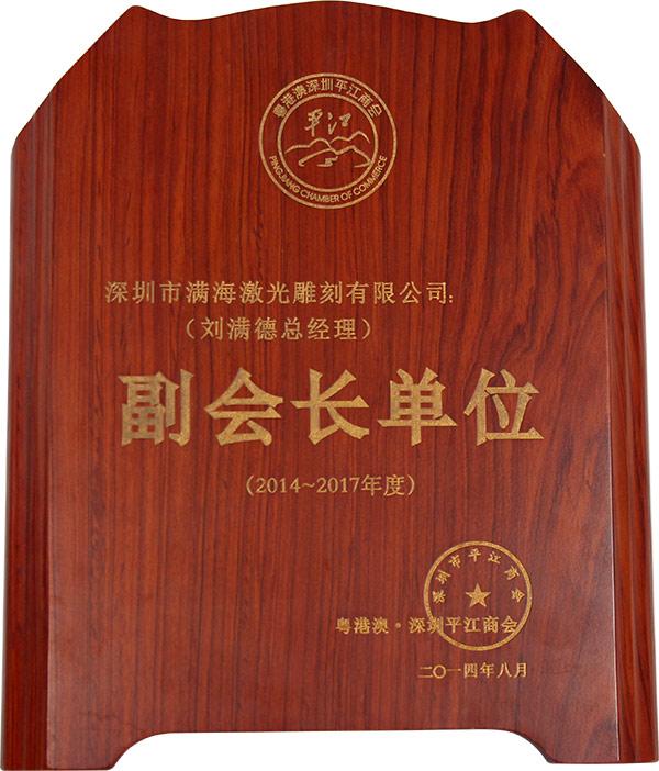 深圳平江商会副会长单位-1