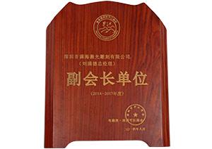 深圳平江商会副会长单位