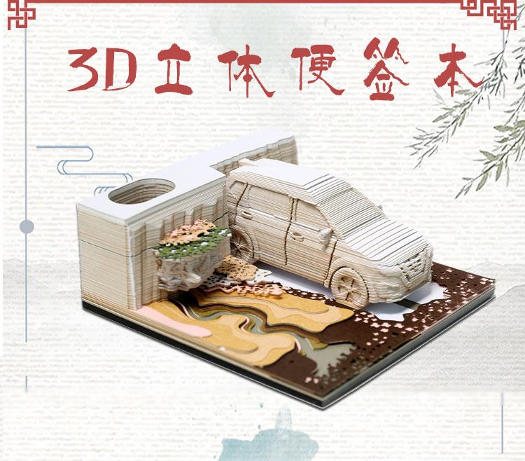 天籁3D便签_01