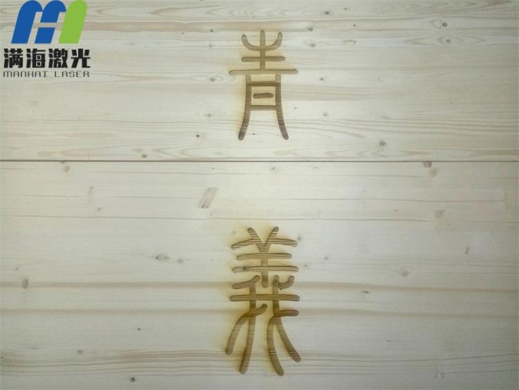木质牌匾激光刻字加工过程
