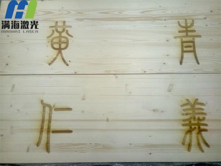 木质牌匾激光刻字加工