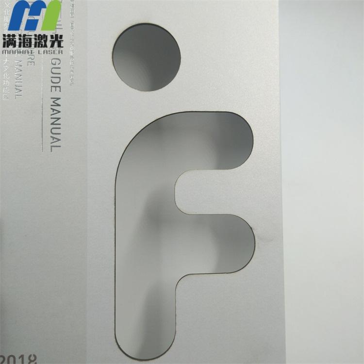 《深圳市公共文化服务指南》包装盒激光切割
