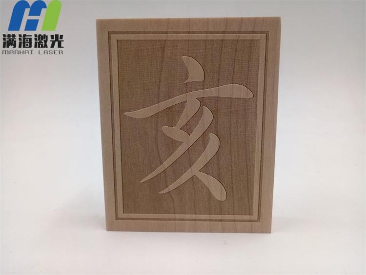 木制工艺品高品质激光刻字