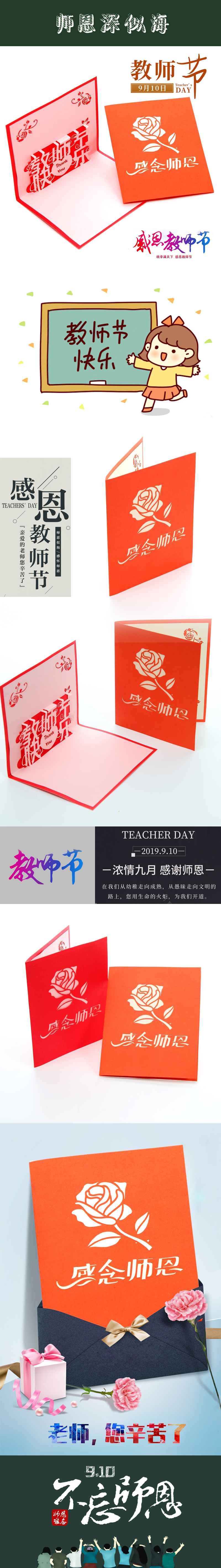 教师节立体贺卡