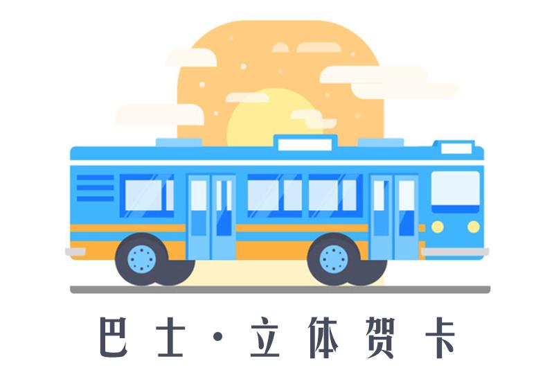 立体3d贺卡