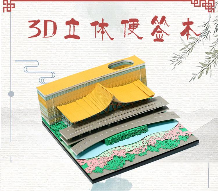 3D立体便签