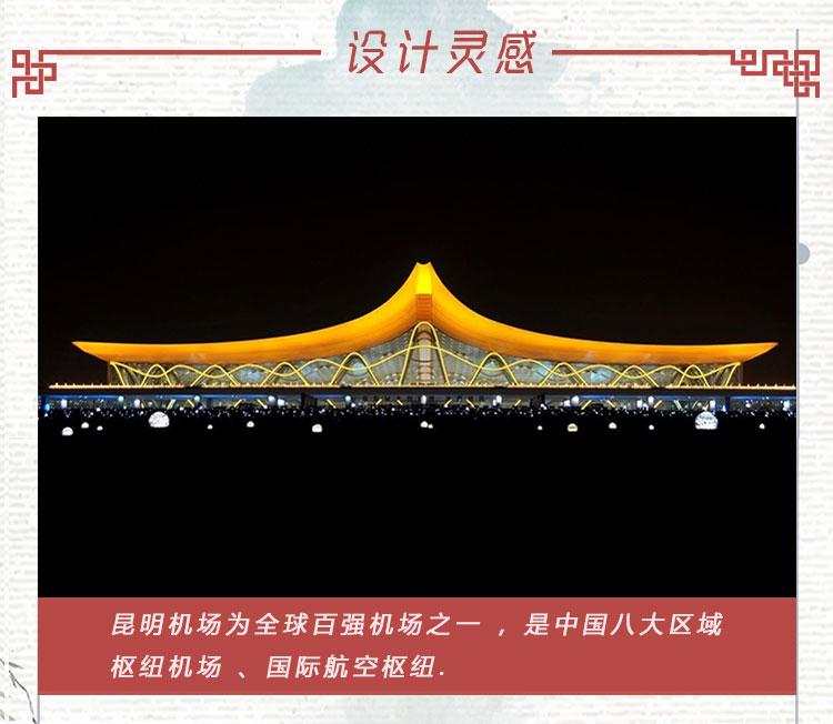 云南机场3D便签_03