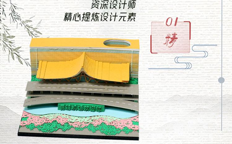 云南机场3D便签_04