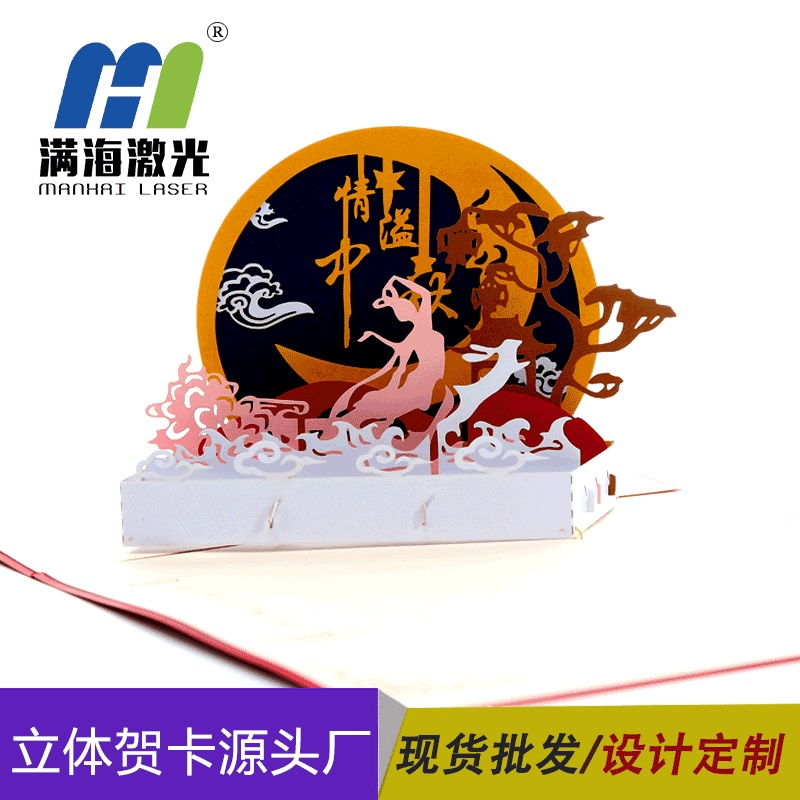 3d立体贺卡中秋节贺卡嫦娥奔月立体贺卡定制厂家