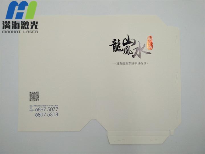 宣传册卡纸激光切割