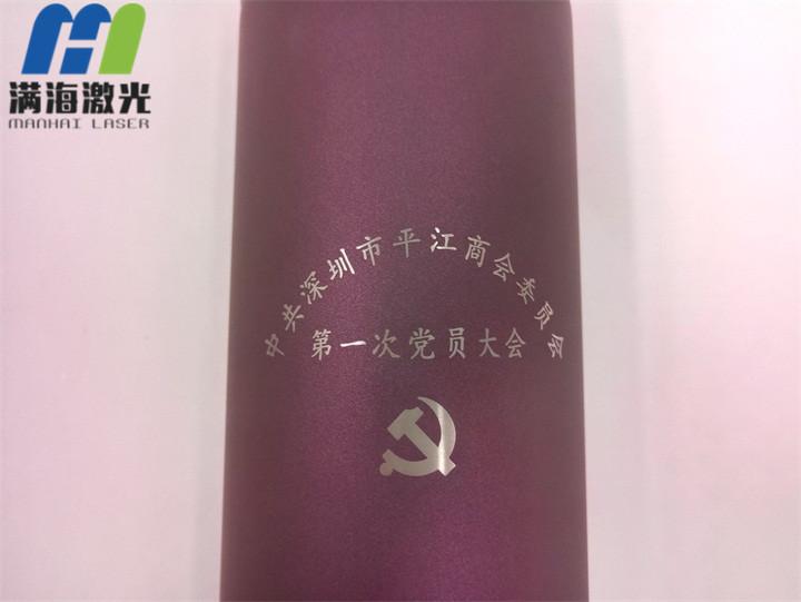 深圳平江商会党员大会纪念保温杯激光刻字