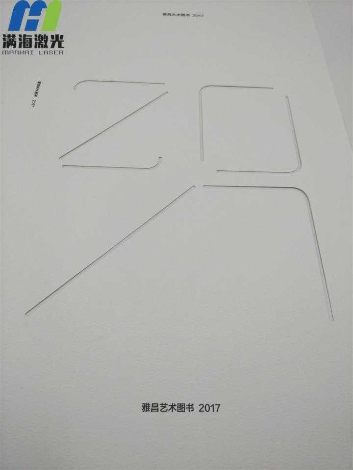 《雅昌艺术图书》封面卡纸激光切割
