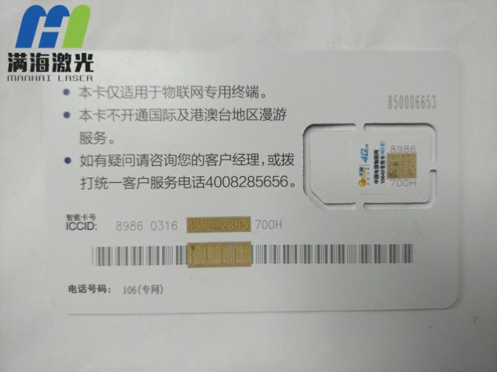 4G手机卡塑胶卡片激光打标