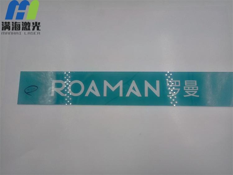 罗曼面膜亚克力广告牌激光雕刻加工