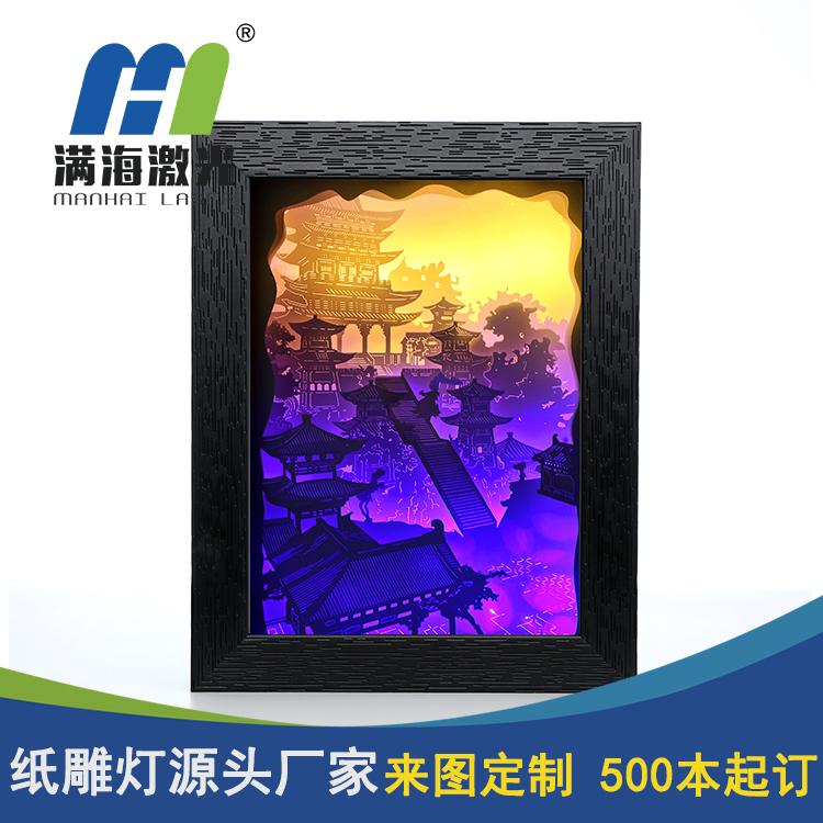 3d小夜灯定制  3d动漫纸雕灯定制光影纸雕灯定制厂家