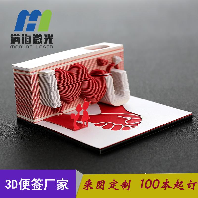 """立体便签纸定制 3d立体便签纸""""七夕告白""""厂家定制"""