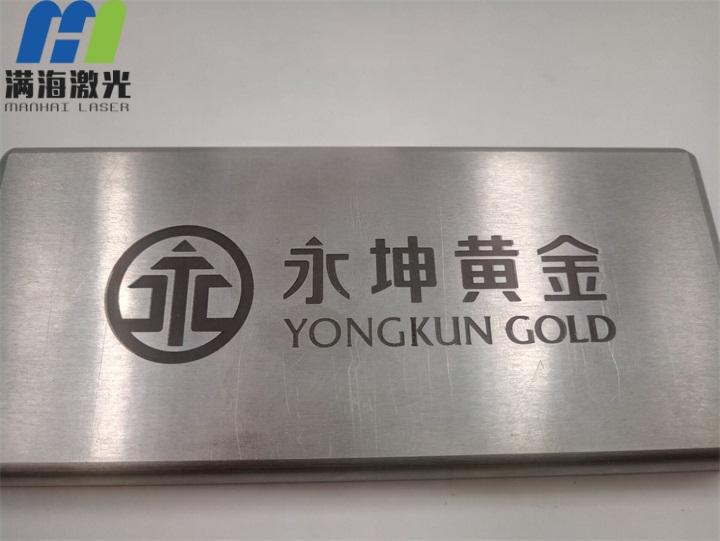 永绅黄金钨钢板激光刻字加工