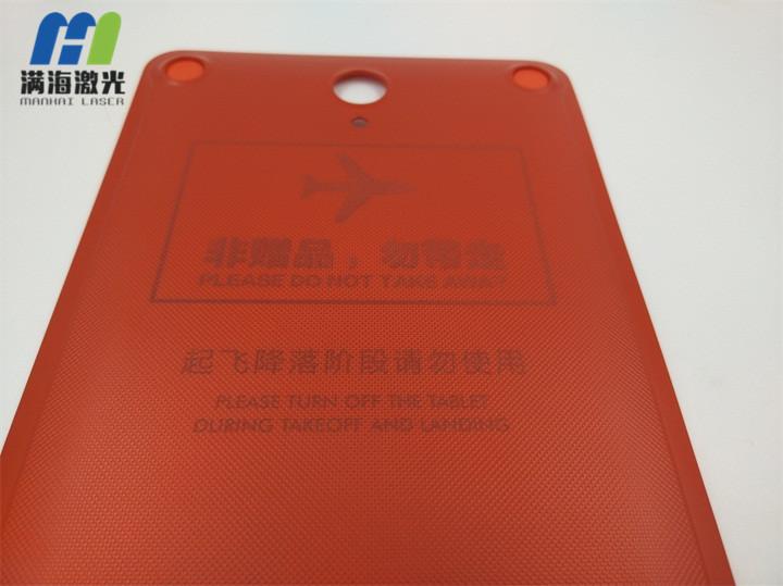 Airbox 380平板电脑塑胶外壳激光镭射