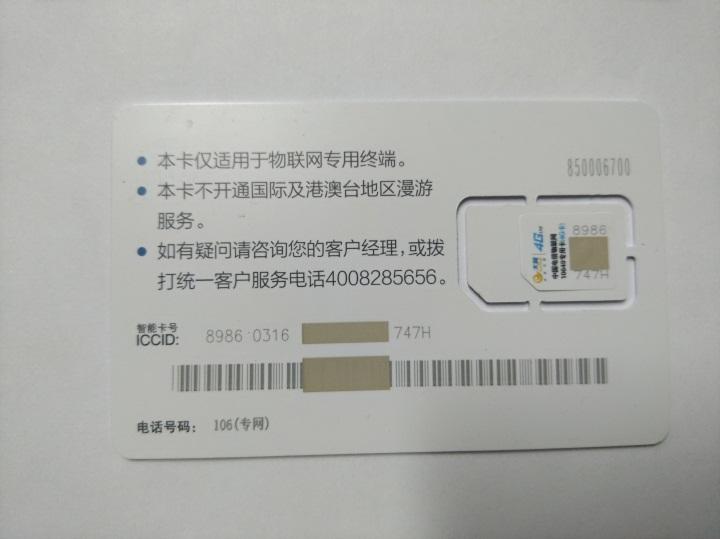 中国电信手机卡激光镭射过程