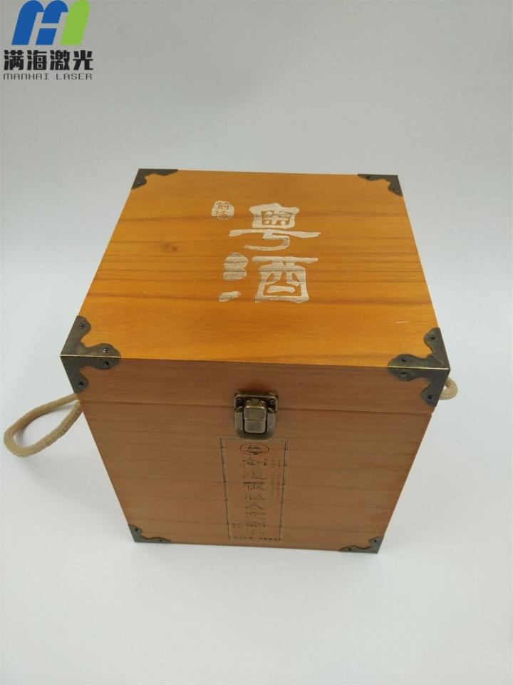 粵酒木质酒盒私人订制激光雕刻