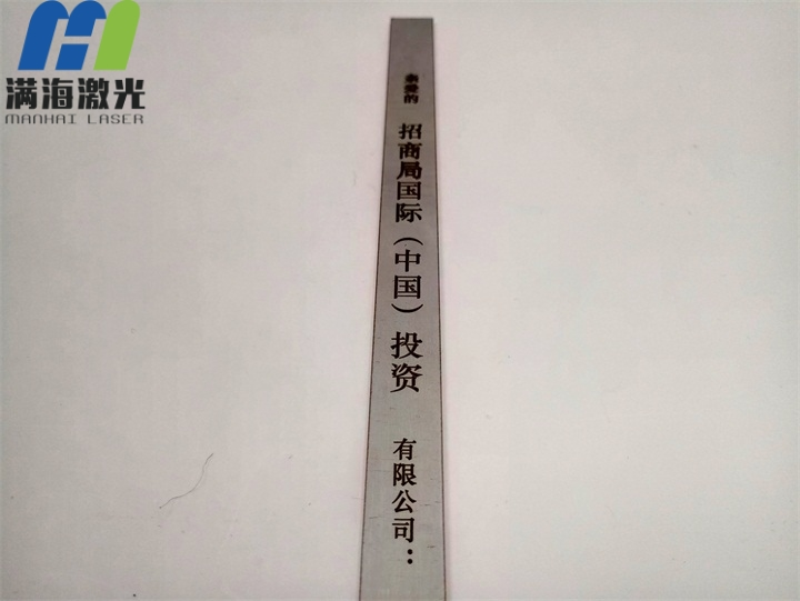招商局集团(中国)投资不锈钢五金条激光镭雕