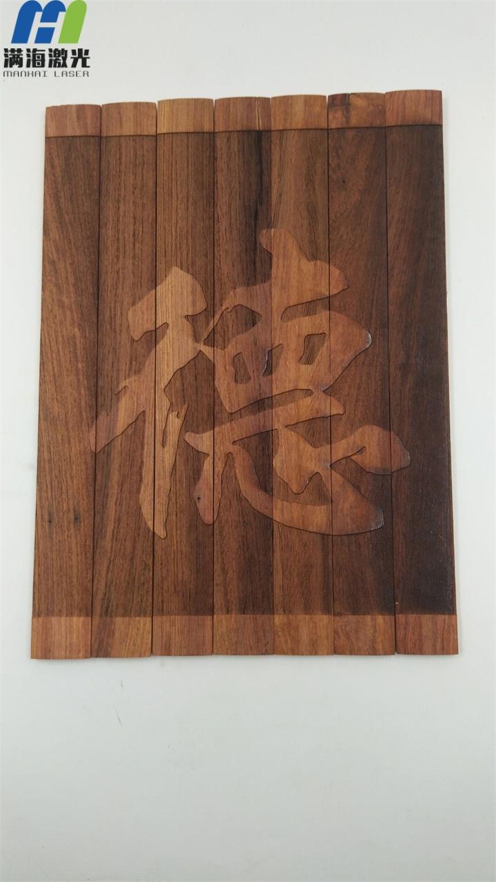 木制牌匾激光雕刻加工