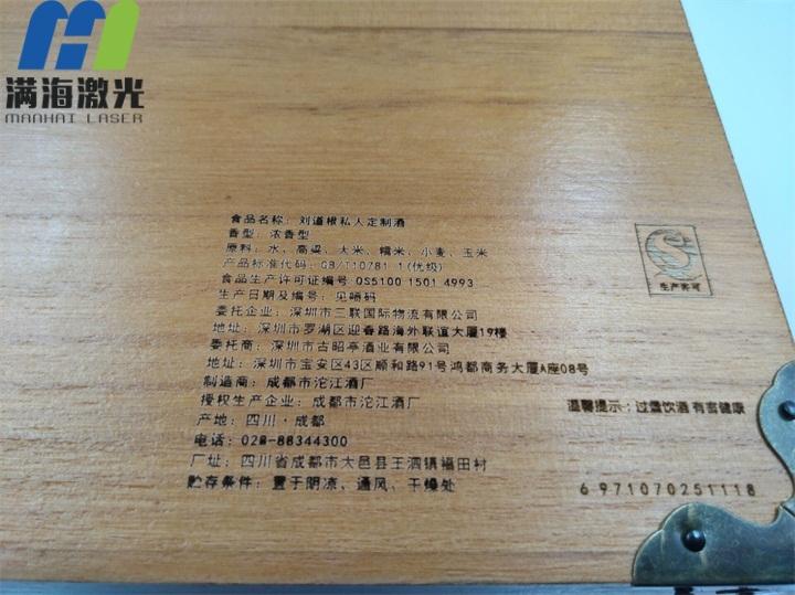 粤酒木质酒盒激光刻字加工