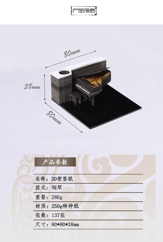 日本立体模型便签纸钢琴3D便签厂家直销