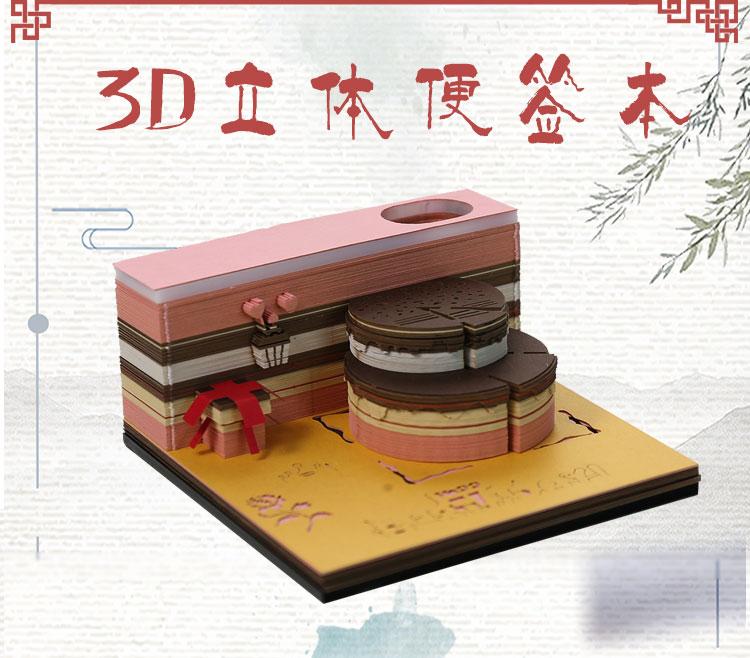 生日蛋糕3D便签_02
