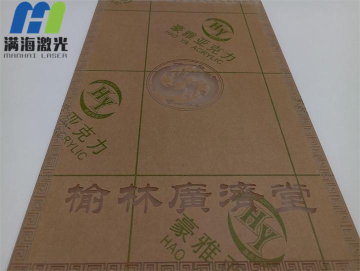 榆林广济堂亚克力牌激光雕刻