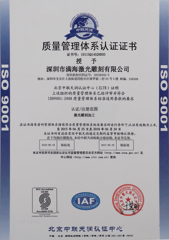 ISO9001质量管理体系认证证书-1