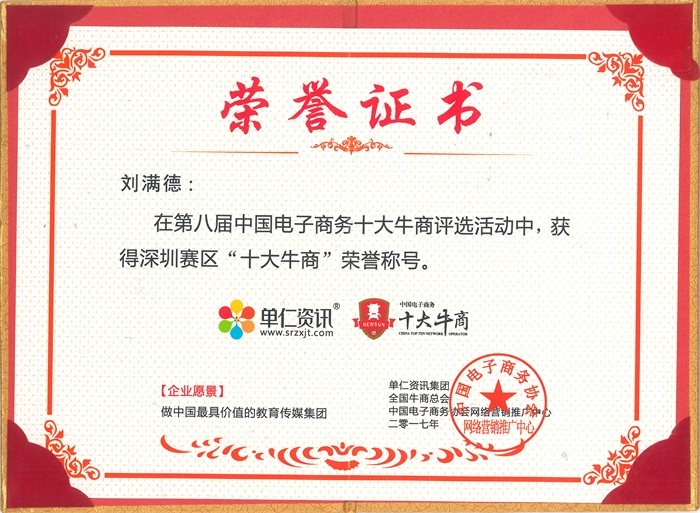 """深圳赛区""""十大牛商""""荣誉称号"""