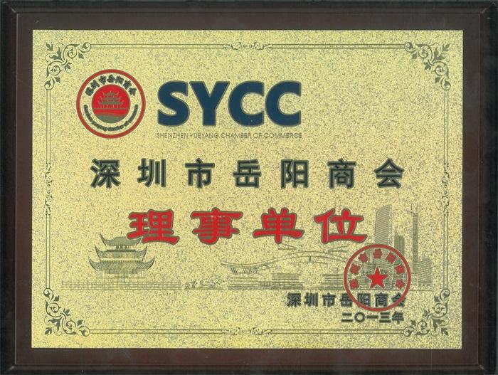 深圳市岳阳商会理事单位