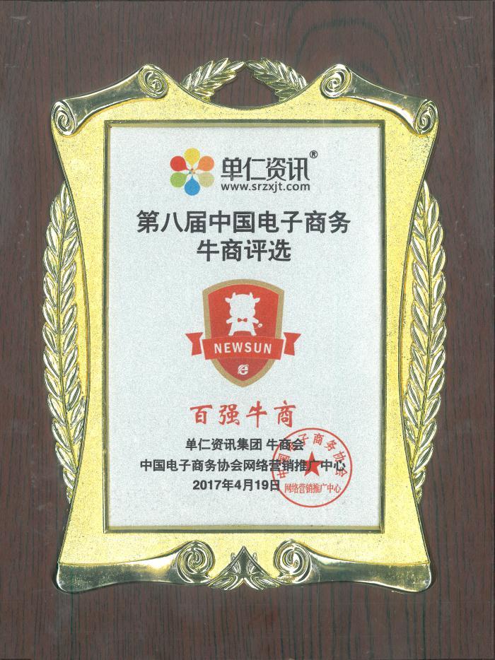 """第八届中国电子商务牛商评选""""百强牛商""""称号"""