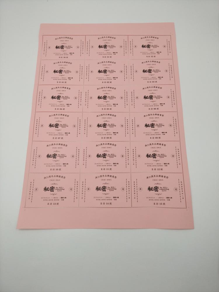 纸质定制电影票激光打孔