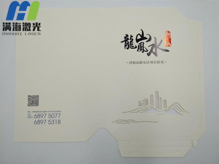 济南高新东区项目纸制品宣传折页激光镭雕