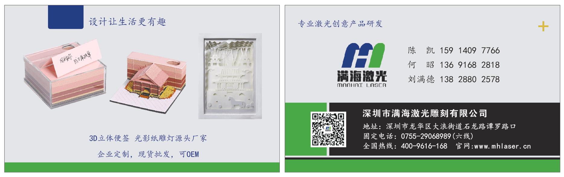 3D便签纸厂家400-9616-168