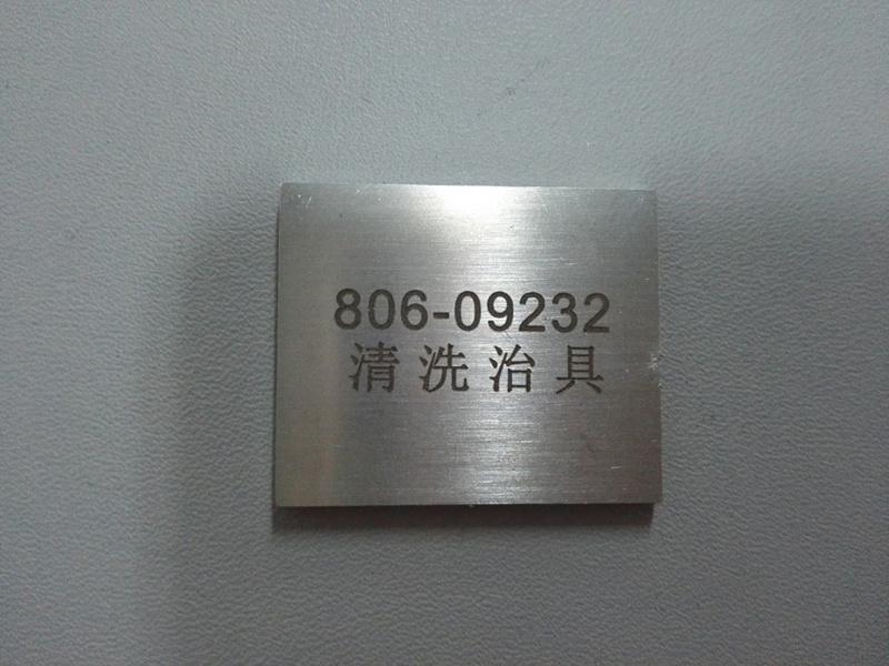 不锈钢清洗治具标识牌激光刻字过程