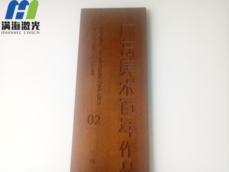 实木木板激光镭射文字工艺