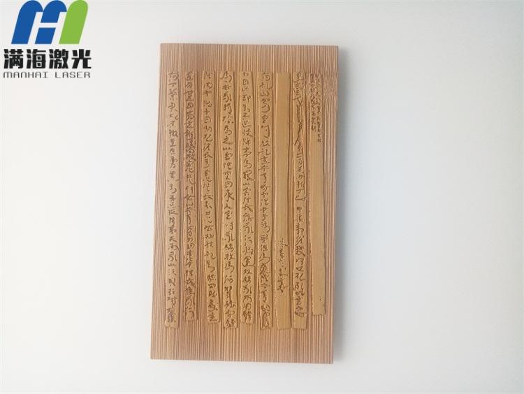 竹片上激光雕刻书法的过程