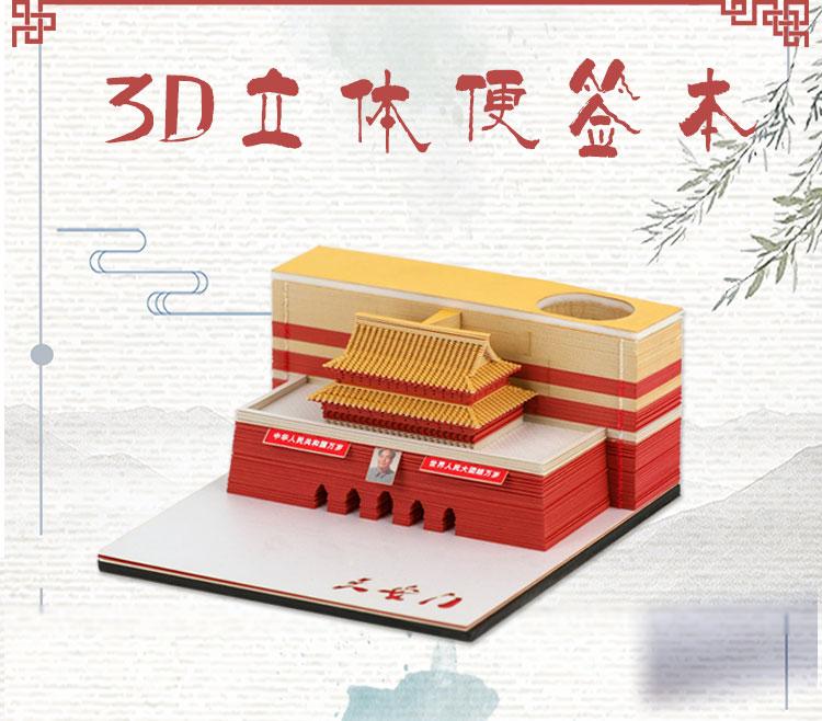 3D立体便签纸定制天安门立体模型便签纸定制厂家