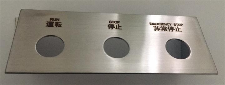 不锈钢控制面板激光刻字加工