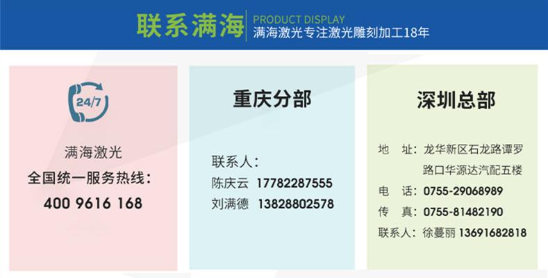 重庆激光镭雕 400-9616-168