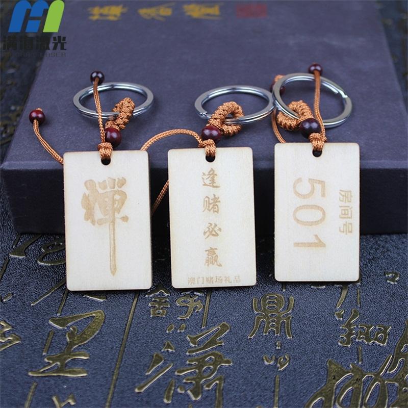 定制钥匙扣高品质激光雕刻加工